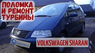 Volkswagen Sharan 1.9 TDI поломка турбины. Полный ремонт.