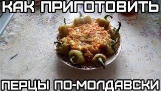 Как приготовить Перцы по-молдавски