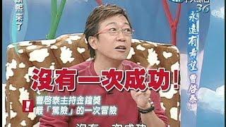 2004.11.08康熙來了完整版(第四季第22集) 永遠有希望-曹啟泰