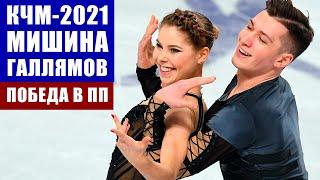 Фигурное катание Командный чемпионат мира 2021 Мишина и Галлямов победа в произвольной программе