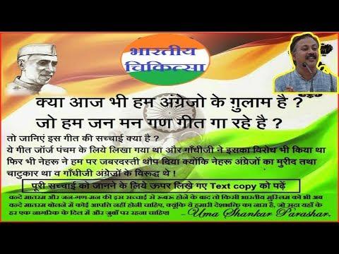 जन गण मन के राष्ट्रगीत बनाने के पीछे का रहस्य,Truth of national anthem jana gana mana-Rajiv Dixit
