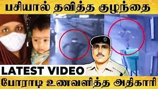 ஓடும் ரயிலை பிடித்து குழந்தைக்கு பால் கொடுத்த அதிகாரி : குவியும் பாராட்டு – Latest Video