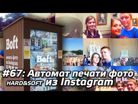 #67 - Автомат печати фото из Instagram