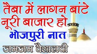 Taiba Me Lagan Bate Noori Bazar Ho Bhojpuri Naat By Zam Zam Waishalvi