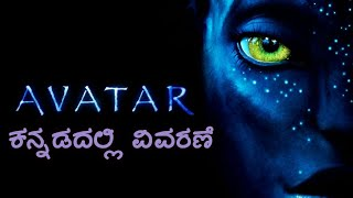 Avatar movie explained in Kannada