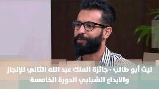 ليث أبو طالب - جائزة الملك عبد الله الثاني للإنجاز والابداع الشبابي الدورة الخامسة