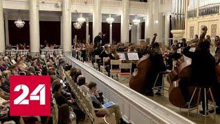 Смотреть видео Фестивальный оркестр Бриттена-Шостаковича выступил в Питере - Россия 24 онлайн