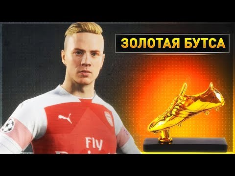 МИЛКИН ВЗЯЛ ЗОЛОТУЮ БУТСУ - FIFA 19 КАРЬЕРА ЗА ИГРОКА #80