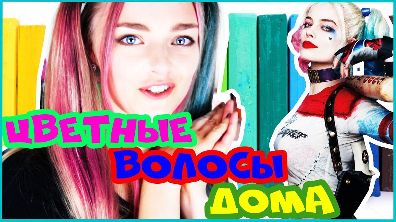 Как сделать цветные волосы дома