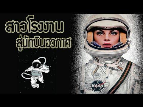 นักบินอวกาศหญิง คนแรกของโลก