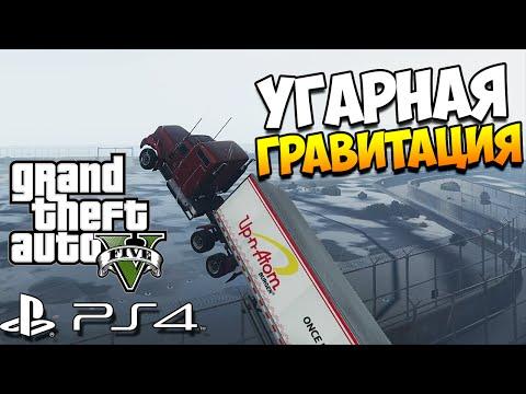 GTA 5 PS4   ГРАВИТАЦИЯ! УГАР! ЖЕСТЬ! (Gravity RUSH!)из YouTube · С высокой четкостью · Длительность: 13 мин54 с  · Просмотры: более 739.000 · отправлено: 29-11-2014 · кем отправлено: Cloud.I.Am