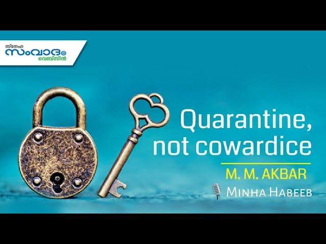 Quarantine, Not Cowardice | ✍️ MM Akbar  | 🎙 Minha Habeeb | Sneha Samvadam Webzine
