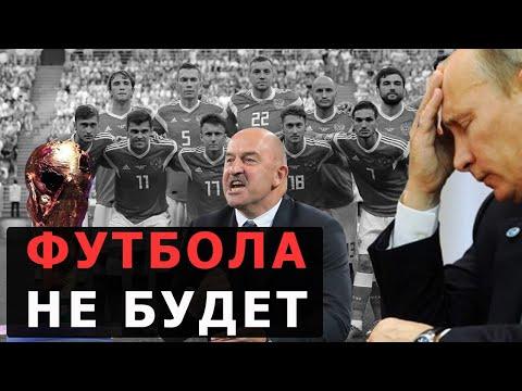 Сборную России отстранили от ЧМ-2022. В WADA ответили на информацию