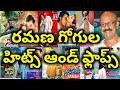 Ramana Gogula Hits and Flops All Telugu movies list upto Venkatadri Express