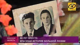Пенсионеры отпраздновали бриллиантовую свадьбу в Минском районе