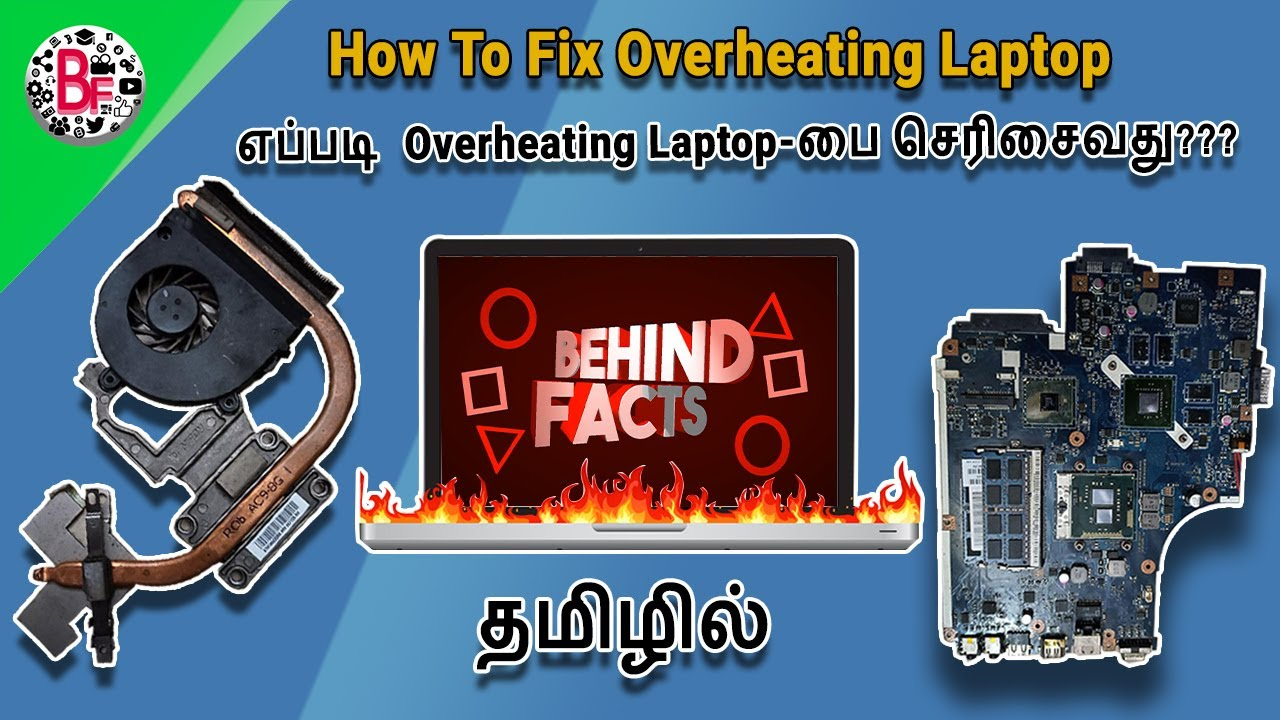 How To Fix Overheating Laptop In Tamil ( 2020 ) - தமிழில்
