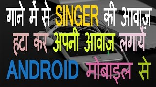 मोबाइल से खुद का गाना कैसे रिकॉर्ड करें How to Make a Karaoke Song from your Mobile