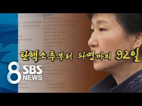 '최순실 게이트' 발단에서 탄핵까지 / SBS