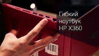 Ноутбук-трансформер HP X360 на MWC'14