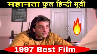 Download Video Bollywood Hit Movie| Mahaanta 1997 Full Movie |Sanjay Dutt, Madhuri Dixit , Jeetendra MP3 3GP MP4