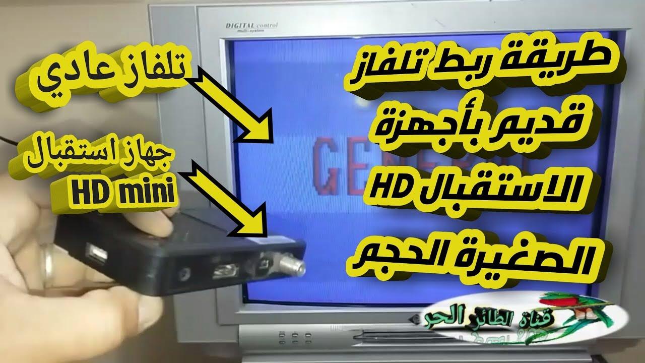طريقة ربط تلفاز قديم بأجهزة الاستقبال Hd الصغيرة الحجم