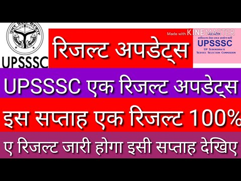 Upsssc Result Update A Notice A Result Declare By Aayog Watch Now Result