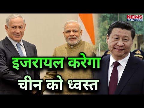India का Defense दोस्त Israel अकेले ही कर देगा China का खेल खराब