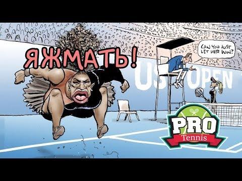 Скандальный финал US OPEN 2018 (RUS SUB)