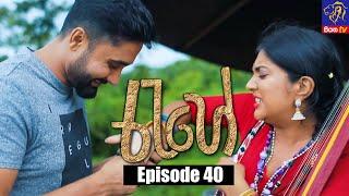 Rahee - රැහේ | Episode 40 | 06 - 07 - 2021 | Siyatha TV Thumbnail