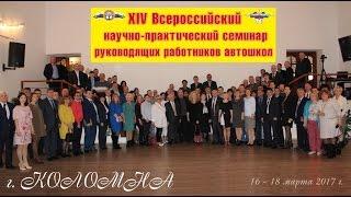 ХIV Всероссийский семинар руководящих работников автошкол