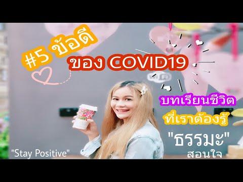 5 ข้อดีของ COVID19 บทเรียนชีวิตที่เราต้องรู้ || Stay Positive