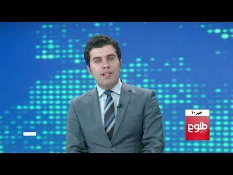 TOLOnews 10pm News 19 November 2017/ طلوع نیوز، خبر ساعت ده، ۲۸ عقرب ۱۳۹۶