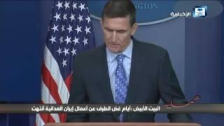 تقرير.. الولايات المتحدة تحد إيران من دعمها للإرهاب في المنطقة