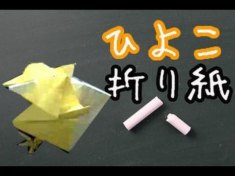 簡単 折り紙 折り紙 ひよこ : youtube.com