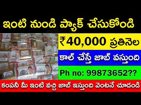 bindi-packaging-jobs-in-telugu-|-work-from-home-in-telugu-|-earn-40000-per-month-#jobs_telugu