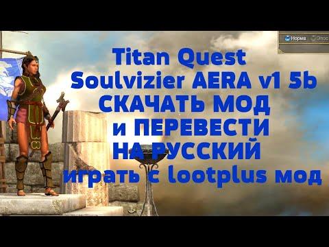 Titan Quest Soulvizier AERA V1 5b СКАЧАТЬ МОД и ПЕРЕВЕСТИ НА РУССКИЙ играть с Lootplus мод