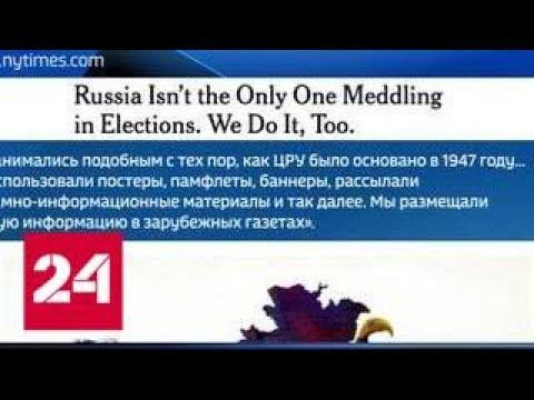 ЦРУ призналось в регулярном вмешательстве в выборы - Россия 24