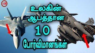 உலகின் ஆபத்தான 10 போர்விமானங்கள்- டாப் 10 தமிழ்