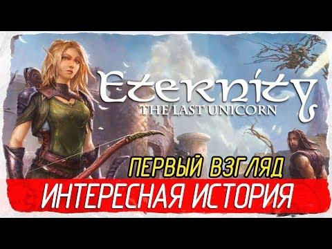 Eternity: The Last Unicorn - ИНТЕРЕСНАЯ ИСТОРИЯ [Первый взгляд на русском]