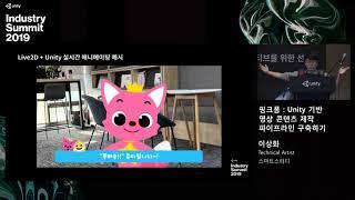 Track 4-4 - 핑크퐁: Unity 기반 영상 콘…