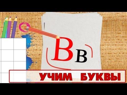 буквы в видео символов