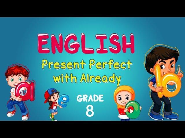 English | Grade 8 | Present Perfect with Already
