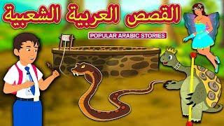 القصص العربية الشعبية | Popular Arabic Stories | Arabian Fairy Tales | قصص اطفال | حكايات عربية
