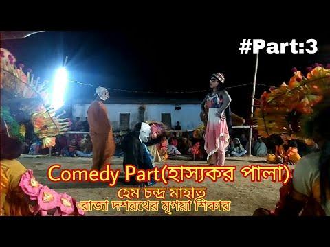 COMEDY PART PURULIA CHHOU DANCE #PART-3...
