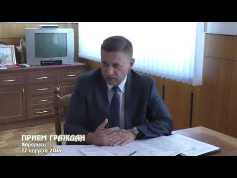"""Прием граждан и """"прямая линия"""" с Иваном Лавриновичем в Кореличах"""