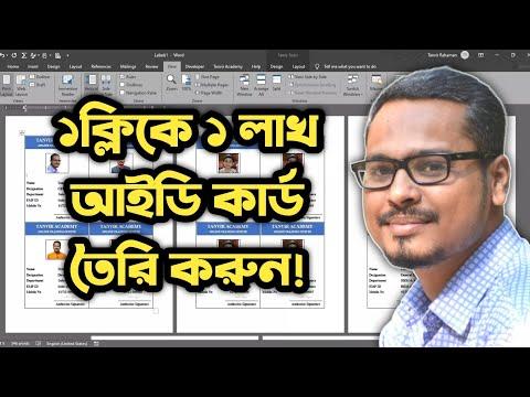 ? এক ক্লিকে এক লাখ আইডি কার্ড তৈরী করুন ! MS Word Bangla Tutorial 2021