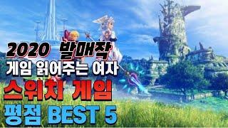 닌텐도 스위치 평점 추천 게임 BEST 5(2020)