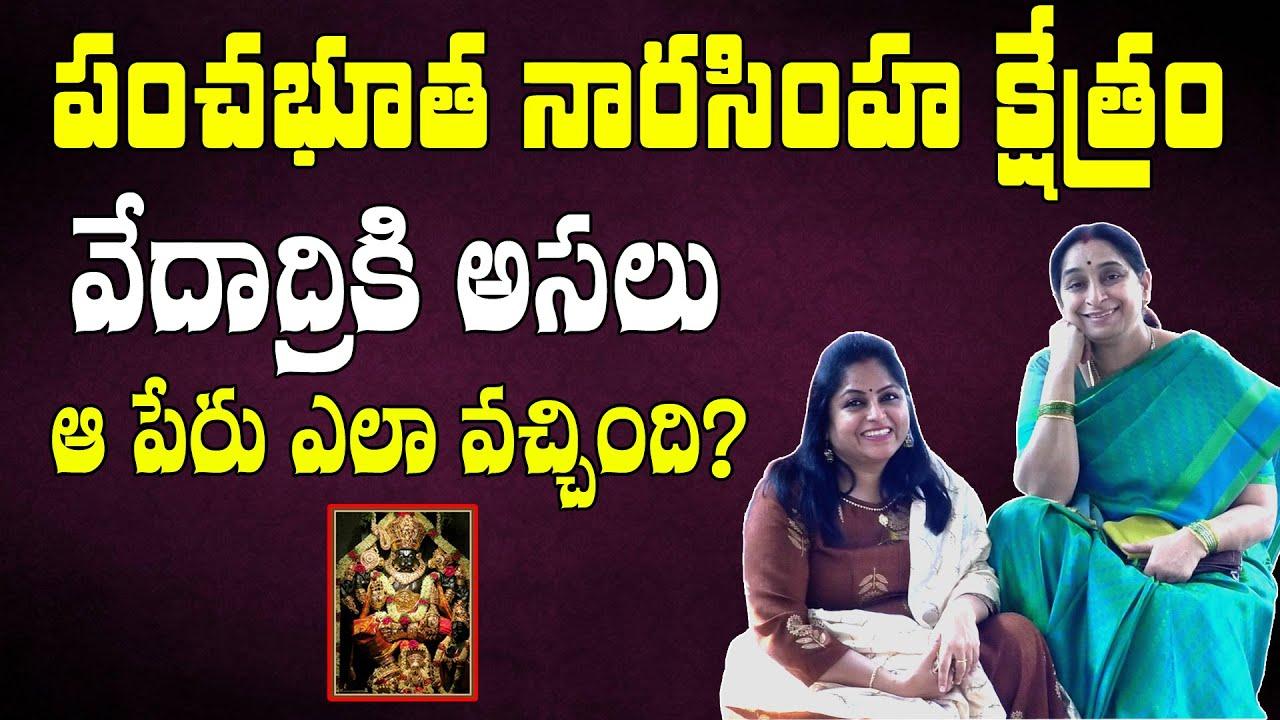 Download Vedadri Sri Lakshmi Narasimha Swamy Temple   Unknown Facts   Ramaa Raavi   Suman Tv Krishna