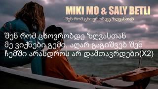 Download MIKI MO & SALY BETLI - შენ რომ ცხოვრობდე ზღვასთან (კარაოკე + ტექსტი) Mp3