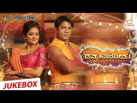 Danakayonu | Juke Box | V. Harikrishna, Yogaraj Bhat | Duniya Vijay, Priya Mani